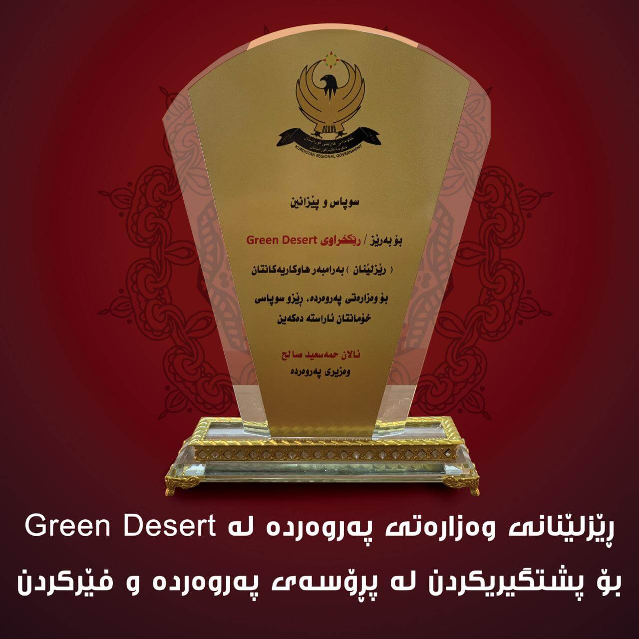 Green Desert received a shield of Appreciation from the Minister of Education Mr.(Alan Hama Saeed)