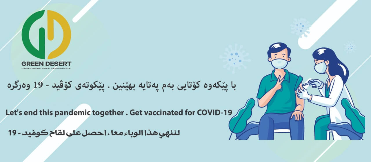 Let's End this Pandemic Together, Get Vaccinated COVID-19